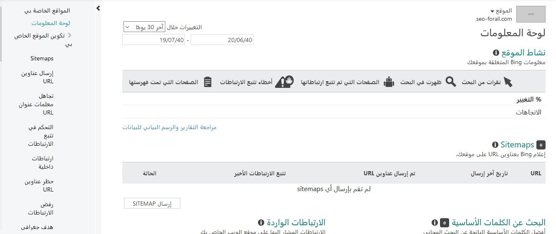 أدوات مشرفي البحث في جوجل وكيفية إضافة موقعك بها