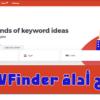 شرح أداة KWFinder الأقوى في تحليل الكلمات المفتاحية