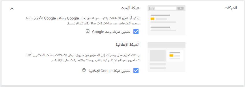 اختيار شبكات الإعلان