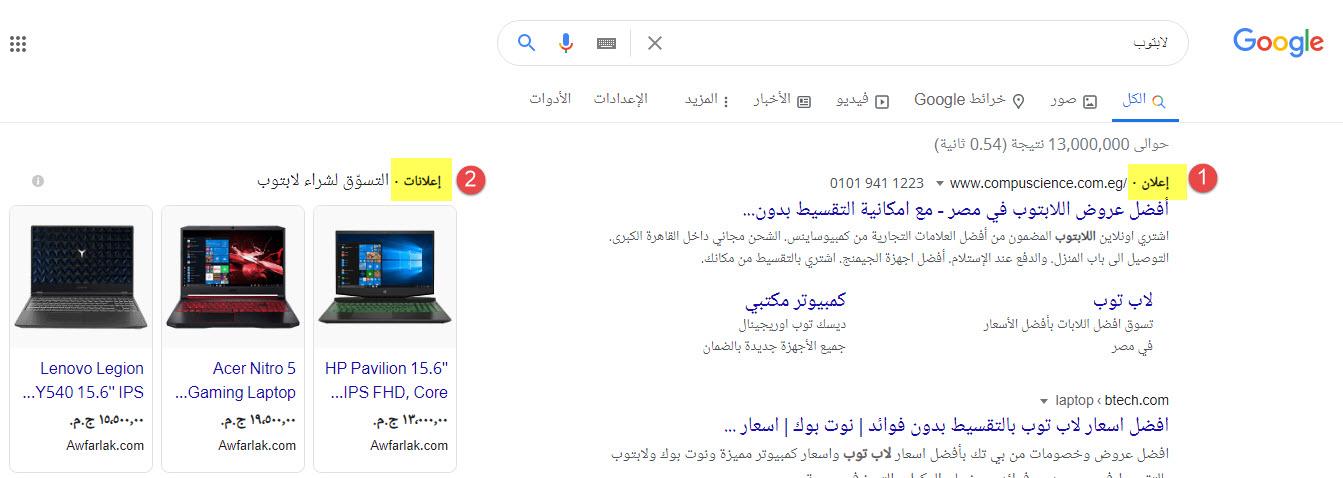 اعلانات شبكة البحث